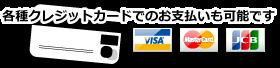 歯科治療に、クレジットカードが使用できます。